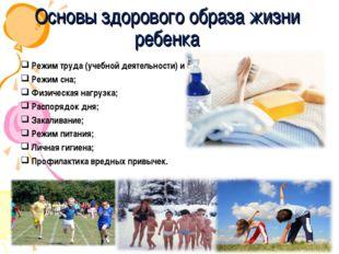 Основы здорового образа жизни ребенка Режим труда (учебной деятельности) и от