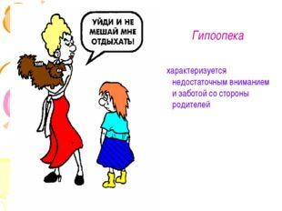 Гипоопека характеризуется недостаточным вниманием и заботой со стороны родите