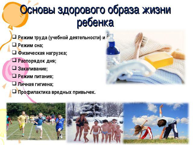 Основы здорового образа жизни ребенка Режим труда (учебной деятельности) и от...
