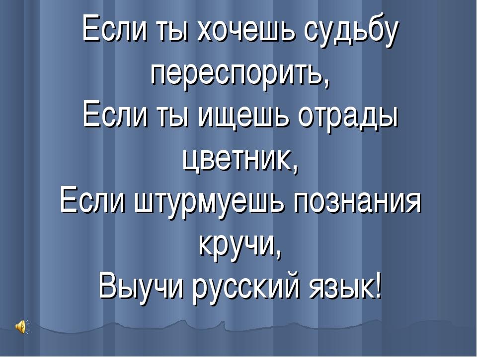 Если ты хочешь судьбу переспорить, Если ты ищешь отрады цветник, Если штурмуе...