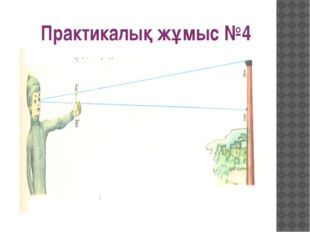 Практикалық жұмыс №4