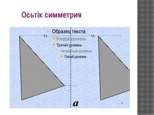Осьтік симметрия