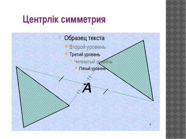 Центрлік симметрия