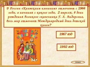 В России «Книжкины именины» отмечают с 1944 года, а начиная с какого года, 2