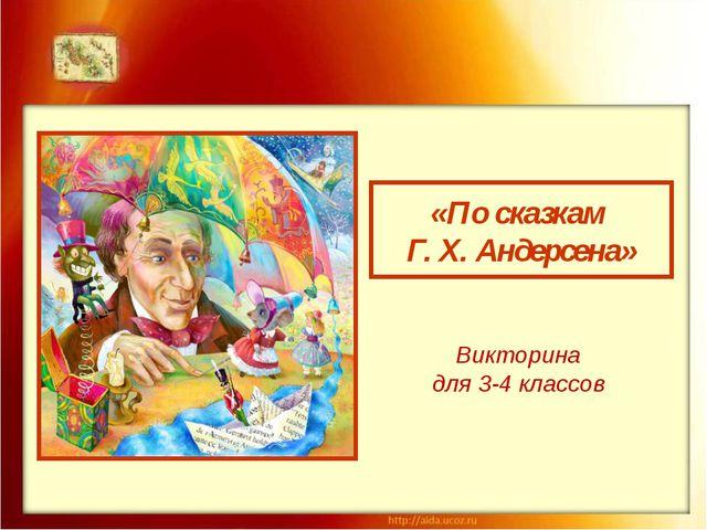 «По сказкам Г. Х. Андерсена» Викторина для 3-4 классов