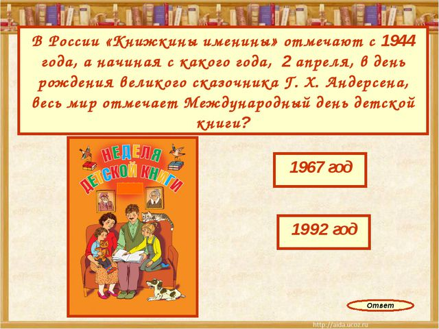 В России «Книжкины именины» отмечают с 1944 года, а начиная с какого года, 2...