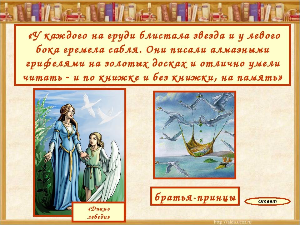 «У каждого на груди блистала звезда и у левого бока гремела сабля. Они писали...