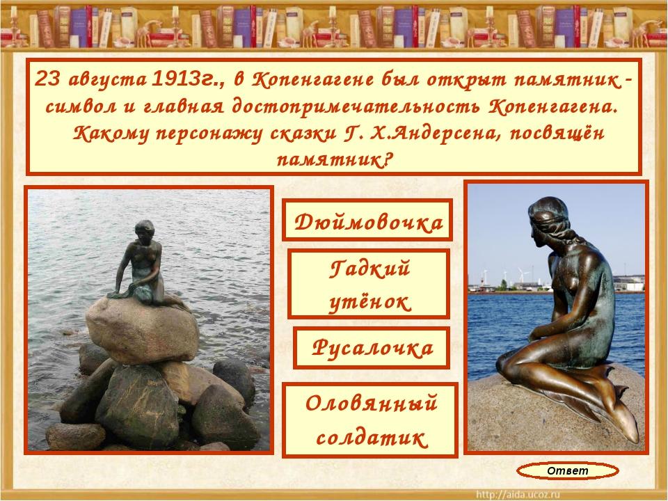 23 августа 1913г., в Копенгагене был открыт памятник - символ и главная досто...