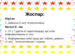Жоспар: Кіріспе 1. Дамыта оқыту технологиясы Негізгі бөлім 1. Оқу үрдісін ақ