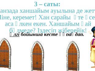 3 – саты: Ханзада ханшайым ауылына де жетті. Міне, керемет! Хан сарайы өте әс