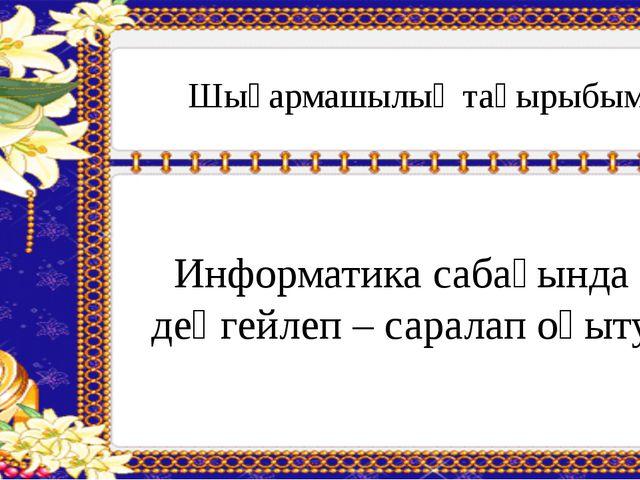 Шығармашылық тақырыбым Информатика сабағында деңгейлеп – саралап оқыту
