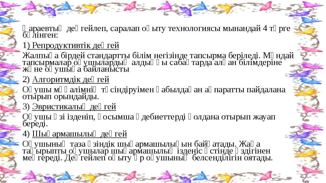 Қараевтың деңгейлеп, саралап оқыту технологиясы мынандай 4 түрге бөлінген: 1)...