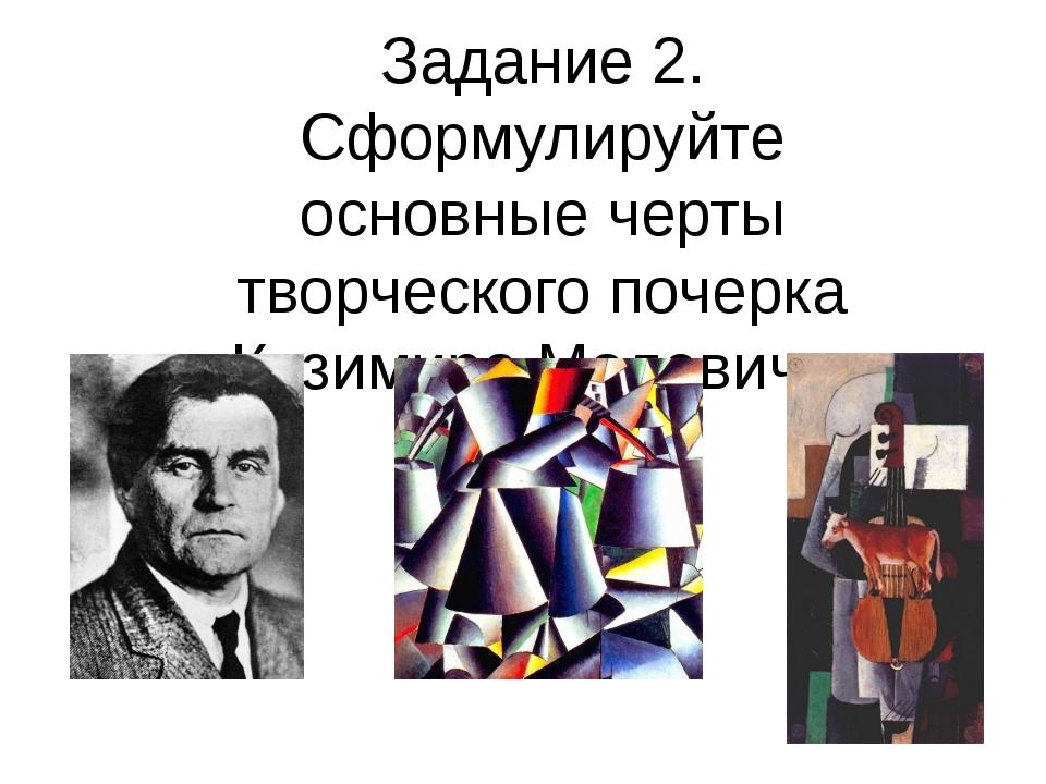 Задание 2. Сформулируйте основные черты творческого почерка Казимира Малевича.