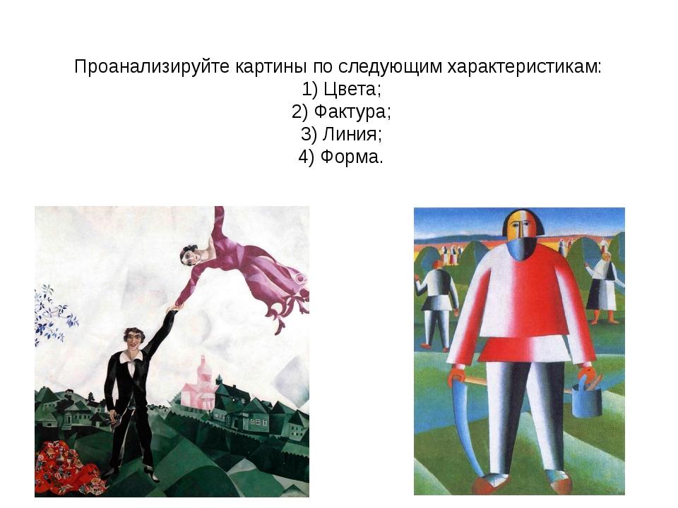 Проанализируйте картины по следующим характеристикам: 1) Цвета; 2) Фактура; 3...
