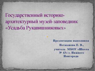 Презентацию выполнила Петякшева Е. В., учитель МБОУ «Школа № 43» г. Нижнего Н