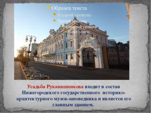 Усадьба Рукавишникова входит в состав Нижегородского государственного истори