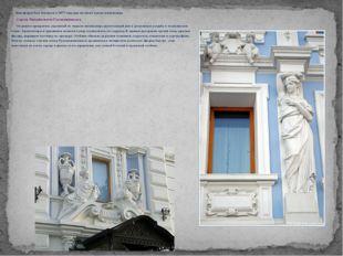 Дом-дворец был построен в 1877 году для местного купца-миллионера Сергея Мих
