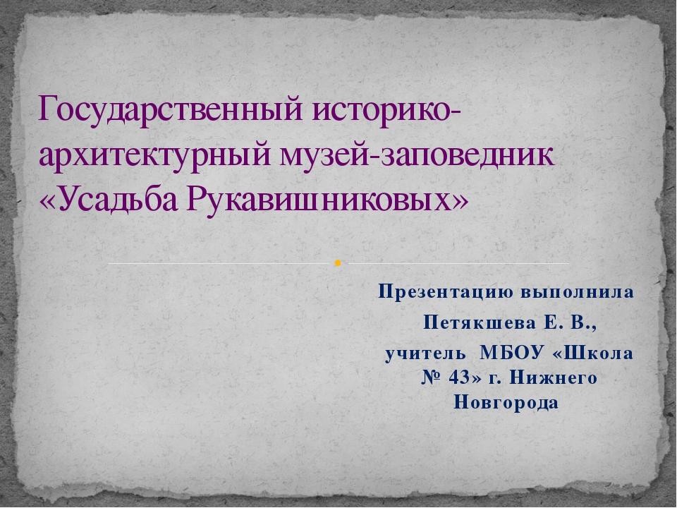 Презентацию выполнила Петякшева Е. В., учитель МБОУ «Школа № 43» г. Нижнего Н...