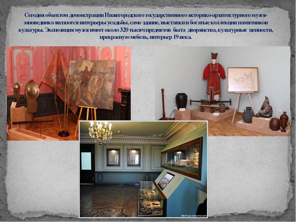 Сегодня объектом демонстрации Нижегородского государственного историко-архите...