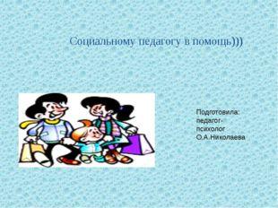 Социальному педагогу в помощь))) Подготовила: педагог-психолог О.А.Николаева
