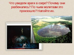 Что увидели враги в озере? Почему они разбежались? По чьим молитвам это произ