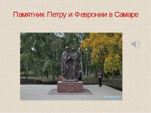Памятник Петру и Февронии в Самаре