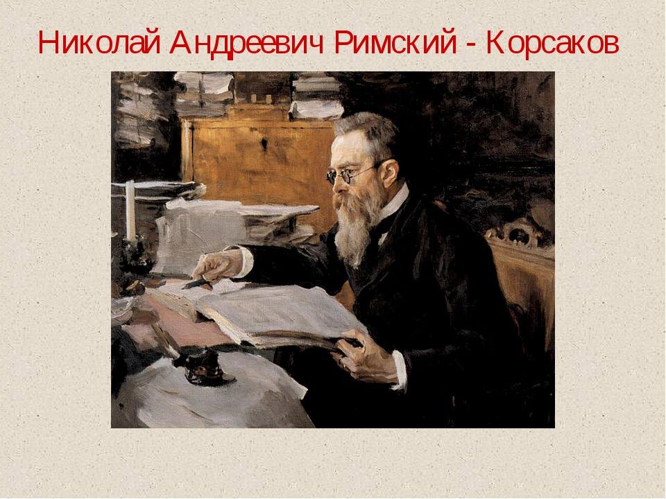Николай Андреевич Римский - Корсаков