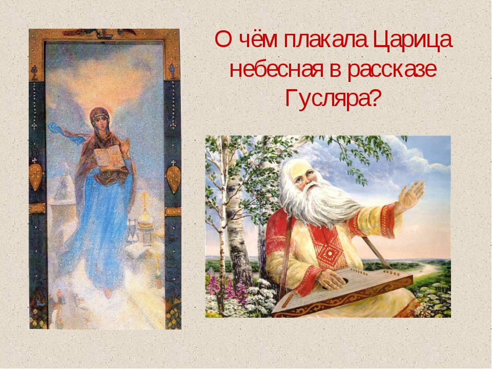 О чём плакала Царица небесная в рассказе Гусляра?