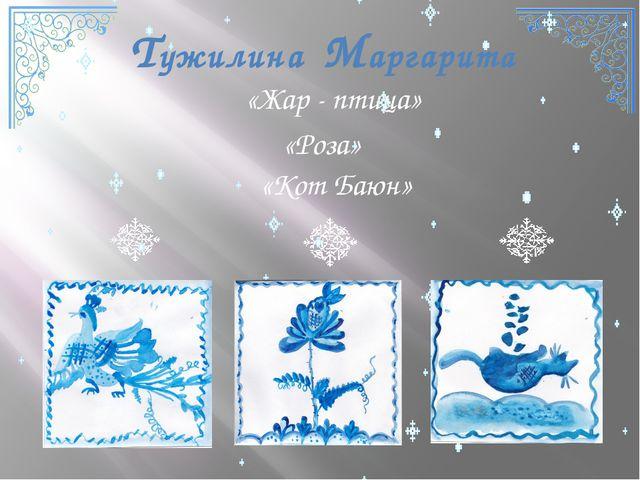 Тужилина Маргарита «Жар - птица» «Роза» «Кот Баюн»