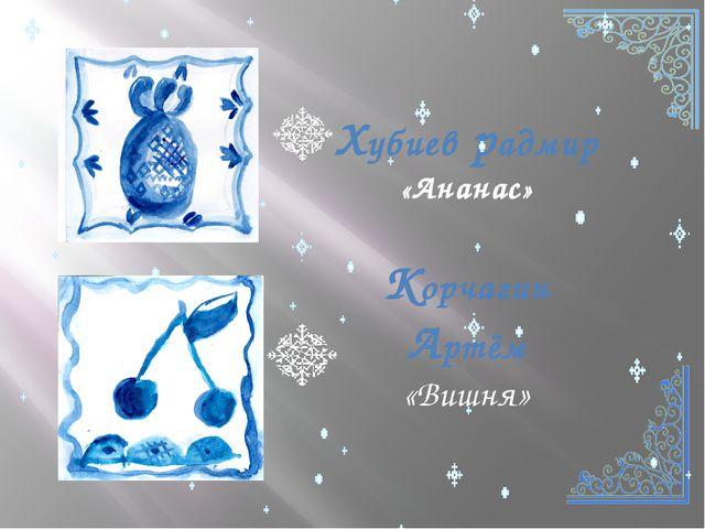 Хубиев радмир «Ананас» Корчагин Артём «Вишня»
