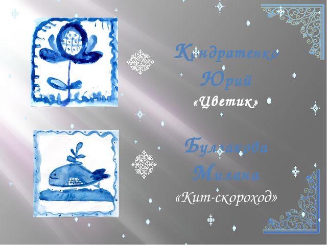 Кондратенко Юрий «Цветик» Булгакова Милана «Кит-скороход»