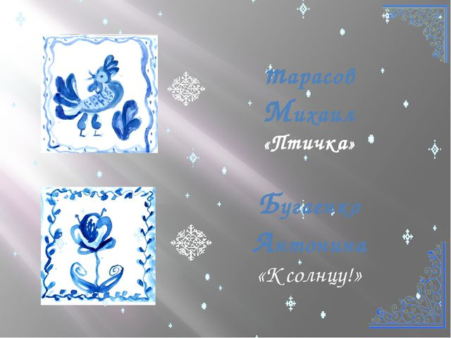 тарасов Михаил «Птичка» Бугаенко Антонина «К солнцу!»