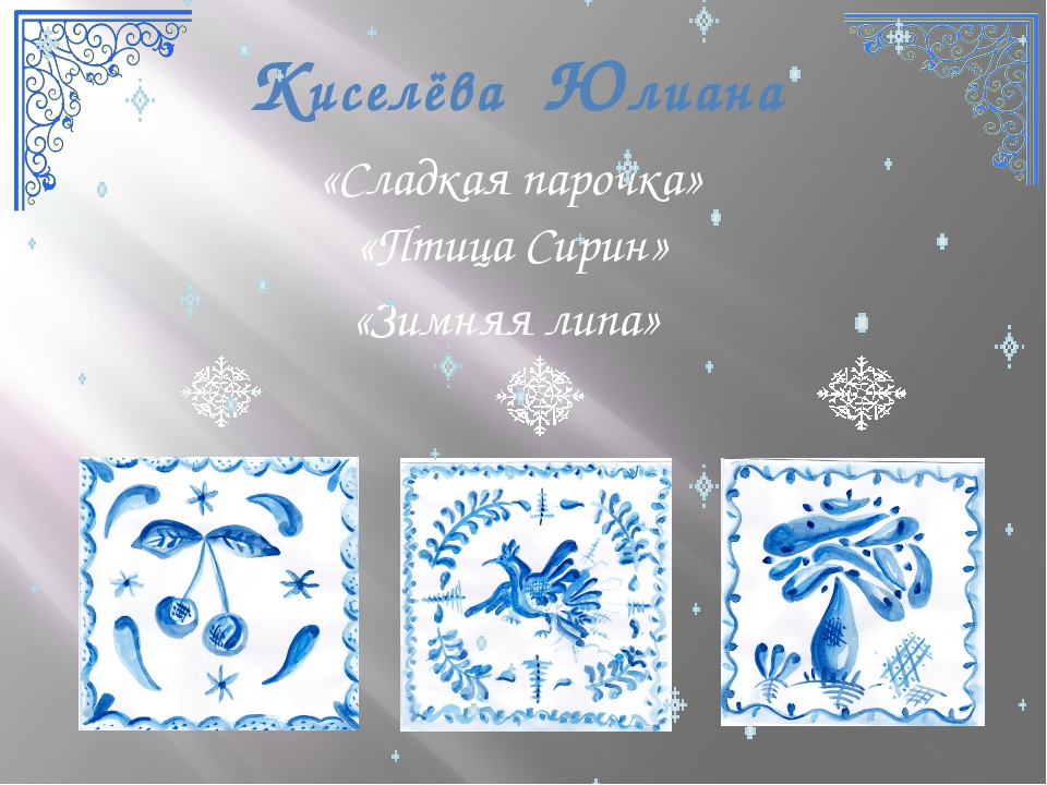Киселёва Юлиана «Сладкая парочка» «Птица Сирин» «Зимняя липа»