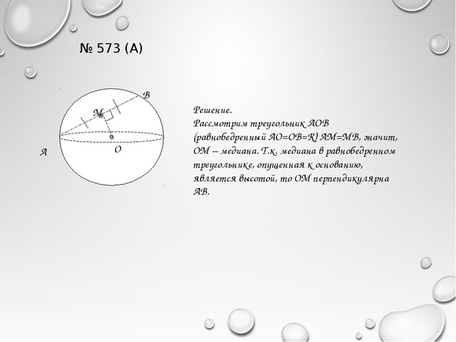 № 573 (А) А М В О Решение. Рассмотрим треугольник АОВ (равнобедренный АО=ОВ=R...