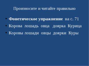 Произносите и читайте правильно Фонетическое упражнение на с. 71 Коровалош