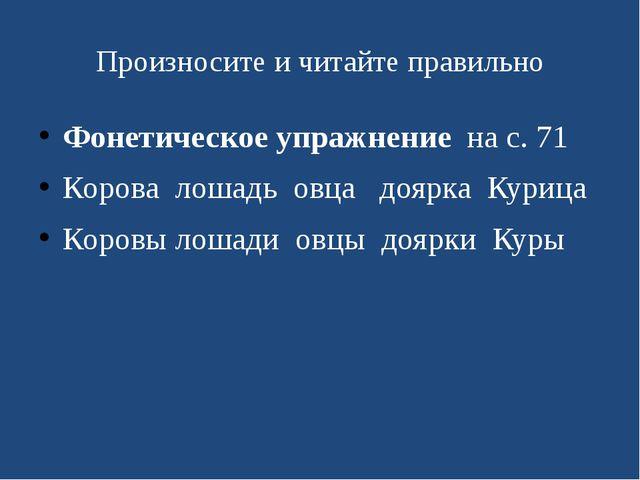 Произносите и читайте правильно Фонетическое упражнение на с. 71 Коровалош...