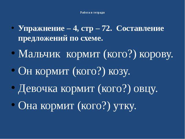 Работа в тетради Упражнение – 4, стр – 72. Составление предложений по схеме...