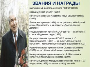 ЗВАНИЯ И НАГРАДЫ заслуженный деятель искусств РСФСР (1982) народный поэт БАСС