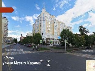 г.Уфа улица Мустая Карима