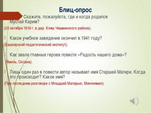 Блиц-опрос Скажите, пожалуйста, где и когда родился Мустай Карим? (20 октября