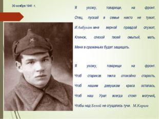 30 ноября 1941 г. Я ухожу, товарищи, на фронт. Отец, пускай в семье никто н