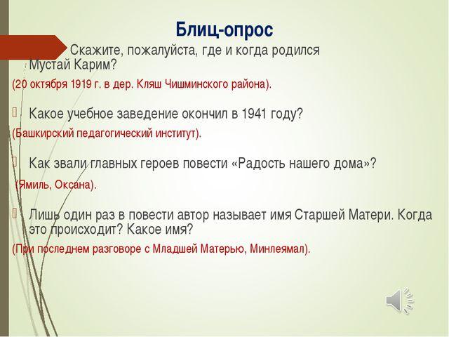 Блиц-опрос Скажите, пожалуйста, где и когда родился Мустай Карим? (20 октября...