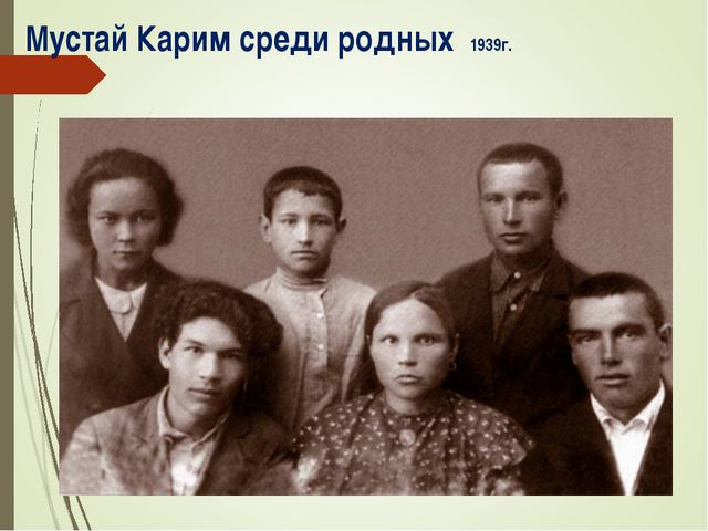 Мустай Карим среди родных 1939г.
