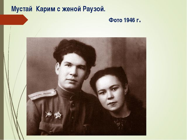Мустай Карим с женой Раузой. Фото 1946 г.