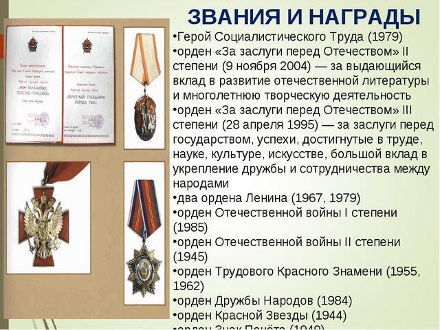ЗВАНИЯ И НАГРАДЫ Герой Социалистического Труда (1979) орден «За заслуги пере...