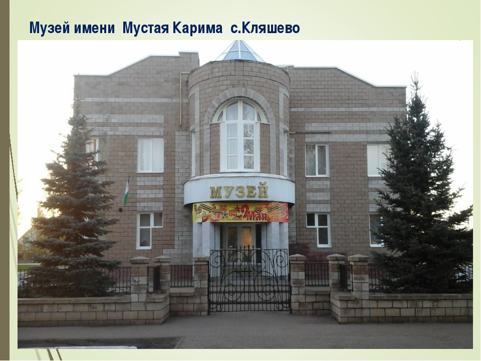 Музей имени Мустая Карима с.Кляшево