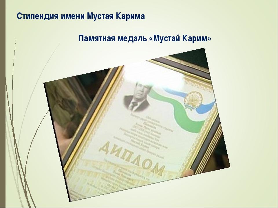 Стипендия имени Мустая Карима Памятная медаль «Мустай Карим»