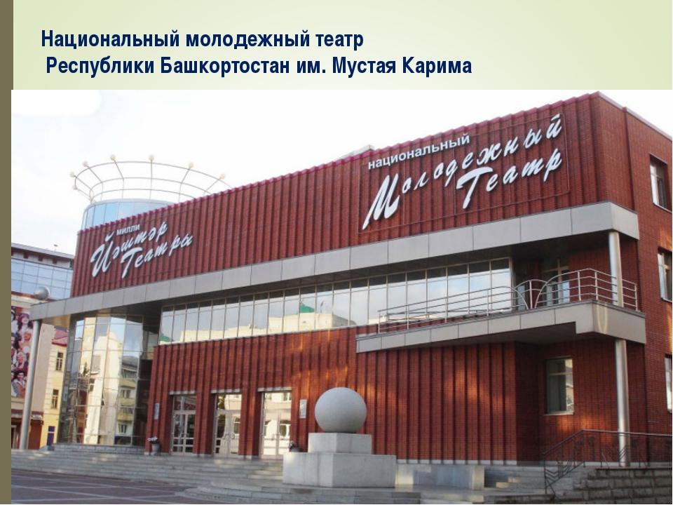 Национальный молодежный театр Республики Башкортостан им. Мустая Карима