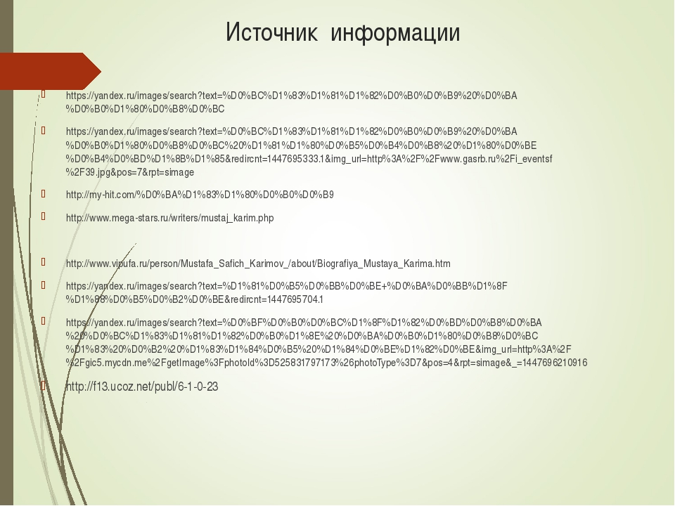 Источник информации https://yandex.ru/images/search?text=%D0%BC%D1%83%D1%81%D...