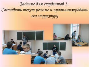 Задание для студентов 1: Составить текст резюме и проанализировать его структ